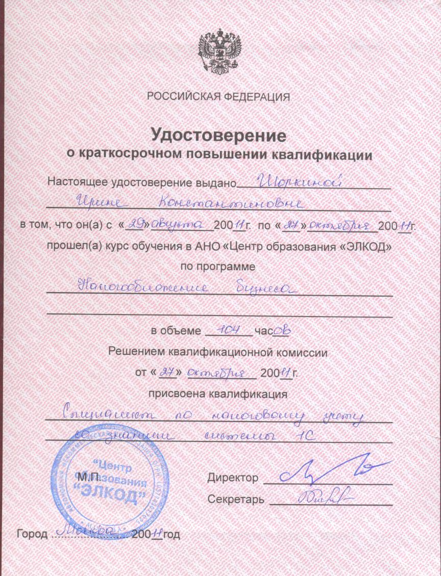 Ведение бухгалтерского учета и отчетности Налоговые консультации диплом бухгалтера сертификат бухгалтера сертификат бухгалтера диплом по налогам